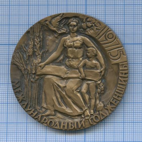 Медаль настольная «Международный год женщины» 1975 года (СССР)