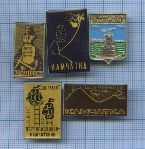 Набор значков «Камчатка» (СССР)