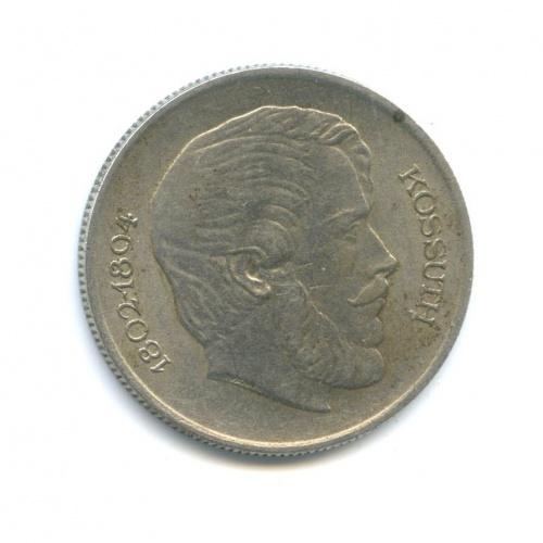 5 форинтов 1967 года (Венгрия)