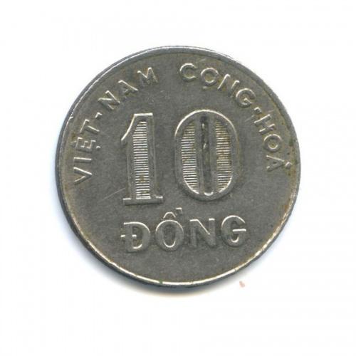 10 донгов 1970 года (Вьетнам)