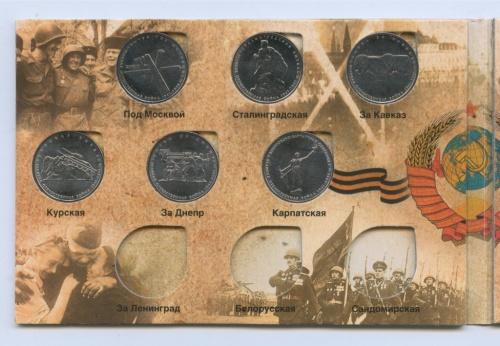 Набор монет 5 рублей - 70 лет Победы вВеликой Отечественной войне 1941-1945 гг. (вальбоме) 2015 года (Россия)