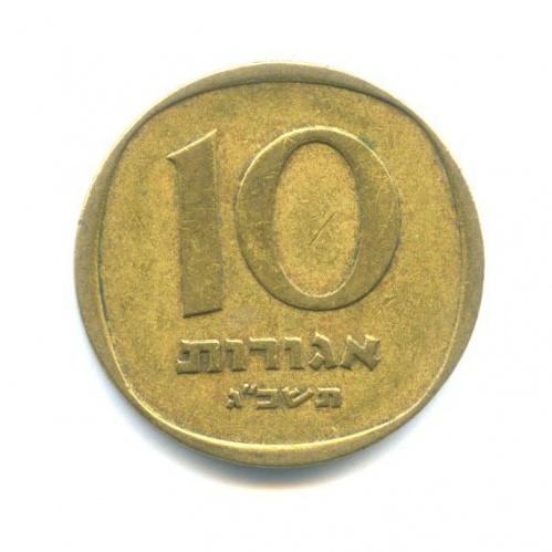 10 агорот 1963 года (Израиль)