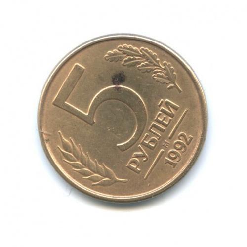 5 рублей (брак разворот аверс-реверс 280°) 1992 года М (Россия)
