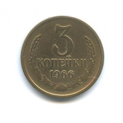 3 копейки (л/с шт20 копеек) 1966 года (СССР)