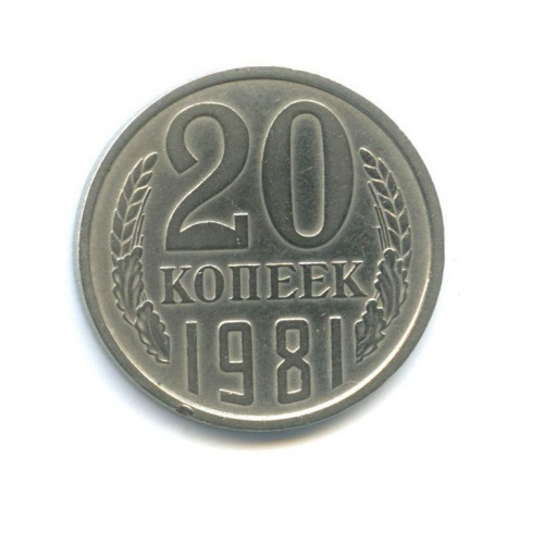 20 копеек (л/с шт 3 копейки) 1981 года (СССР)