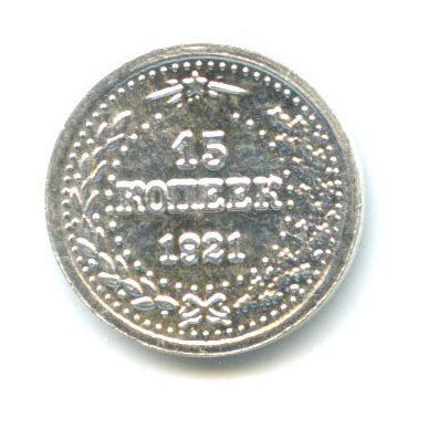 Жетон водочный «15 копеек 1921», 999 проба серебра 2013 года ОРГ (Россия)