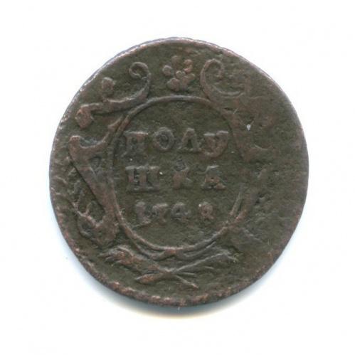 Полушка (1/4 копейки), орел образца 1748 г 1748 года (Российская Империя)