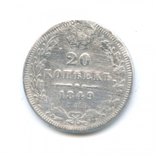 20 копеек (ремонт) 1849 года СПБ ПА (Российская Империя)