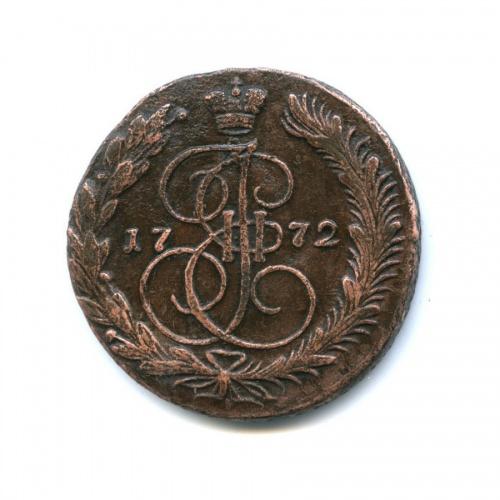 5 копеек 1772 года ЕМ (Российская Империя)