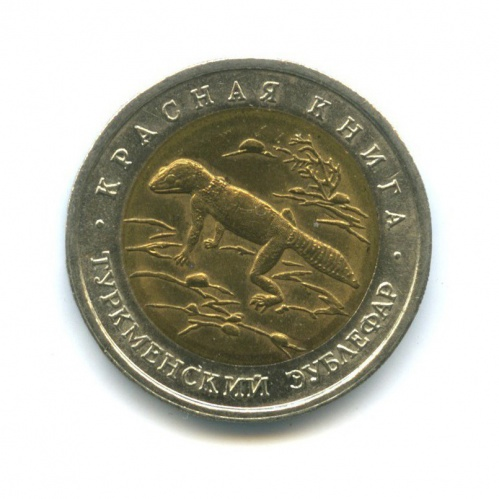 50 рублей — Красная книга - Туркменский эублефар 1993 года (Россия)