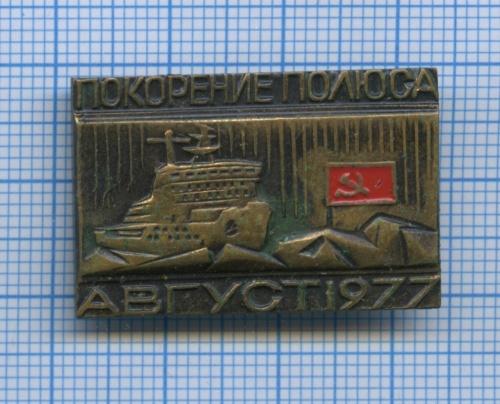 Знак «Покорение полюса, август 1977» (тяжелый, латунь) 1977 года (СССР)
