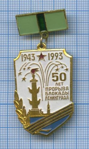 Знак «50 лет прорыва блокады Ленинграда» 1993 года (Россия)