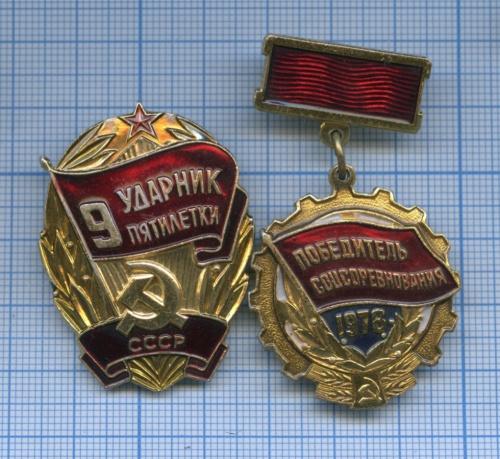 Набор знаков «Победитель соцсоревнования» 1978, «Ударник 9-й пятилетки» (СССР)