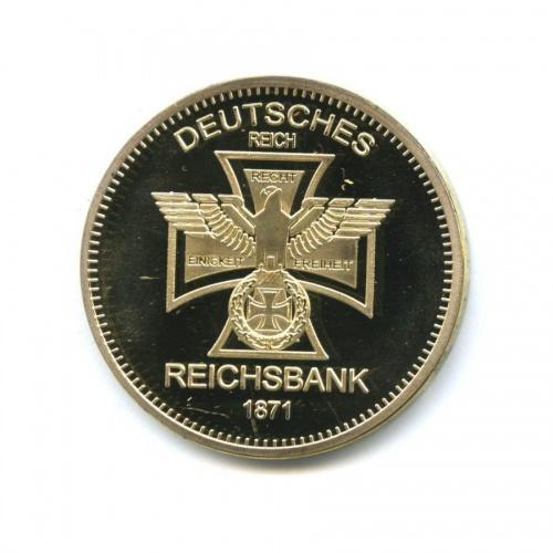 Жетон «Deutsches Reichsbank - 1871»