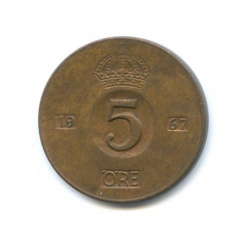 5 эре 1967 года (Швеция)