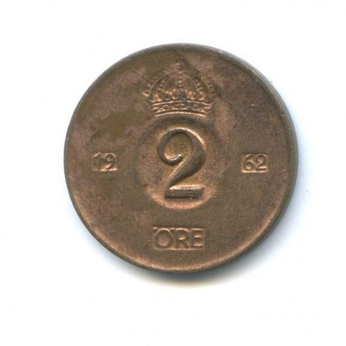 2 эре 1962 года (Швеция)