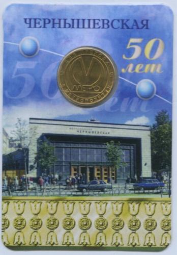 Жетон метрополитена «Чернышевская» (копия)