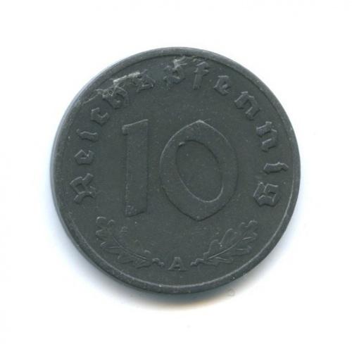 10 рейхспфеннигов 1943 года A (Германия (Третий рейх))