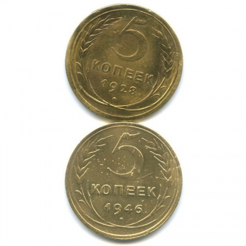 Набор монет 5 копеек 1928, 1946 (СССР)