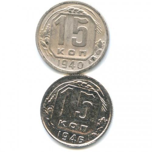 Набор монет 15 копеек 1940, 1946 (СССР)