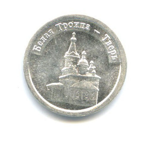 Жетон водочный «Белая Троица - Тверь», 999 проба серебра 2008 года ИРСМ (Россия)