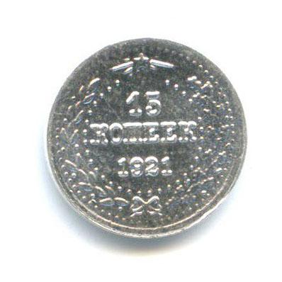 Жетон водочный «15 копеек - 1921», 999 проба серебра 2013 года ОРГ (Россия)