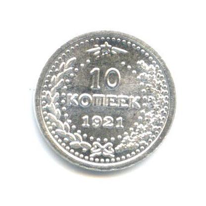 Жетон водочный «10 копеек - 1921», 999 проба серебра 2013 года ОРГ (Россия)