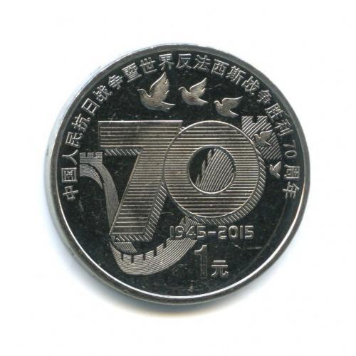 1 юань - 70 лет Великой Победы 2015 года (Китай)