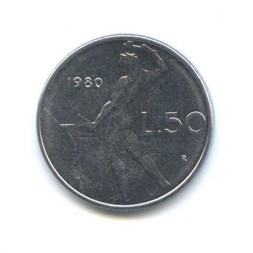 50 лир 1980 года (Италия)