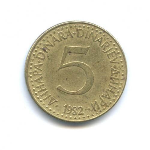 5 динаров 1982 года (Югославия)