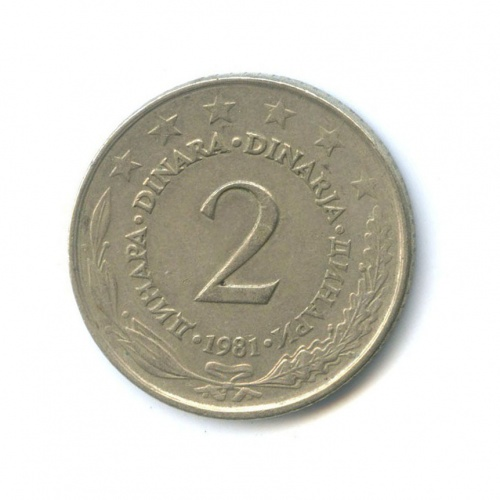 2 динара 1981 года (Югославия)
