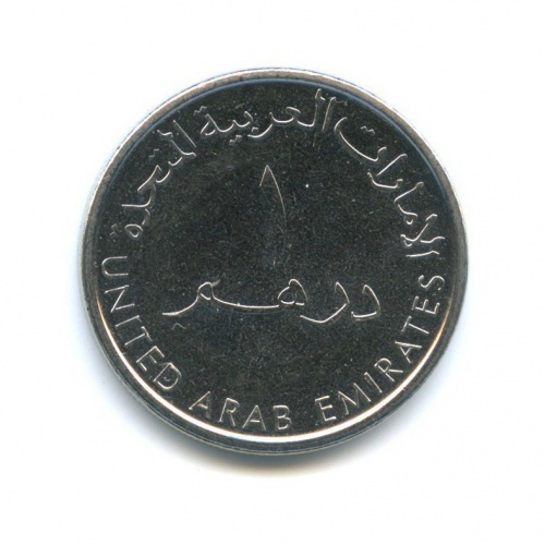 1 дирхам 2012 года (ОАЭ)