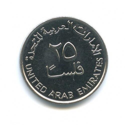 25 филсов 2011 года (ОАЭ)
