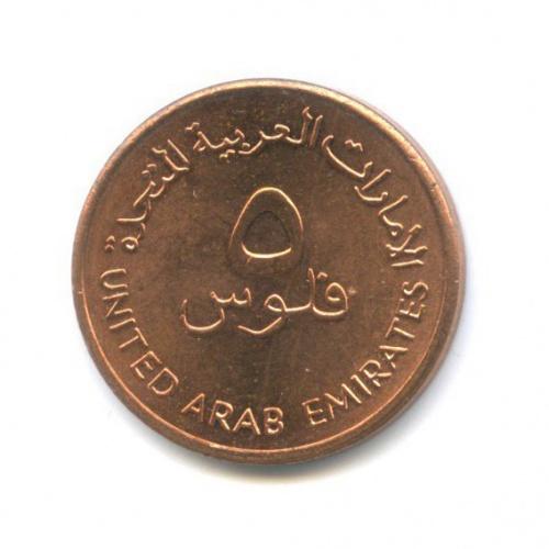 5 филсов 1995 года (ОАЭ)