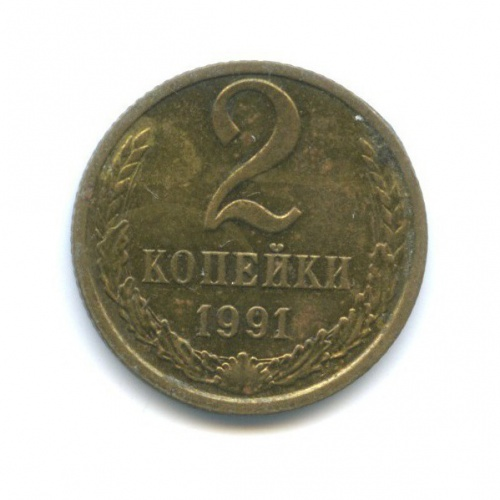 2 копейки 1991 года М (СССР)