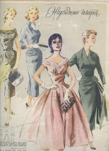 Каталог «Нарядные платья», (16 стр.) (СССР)