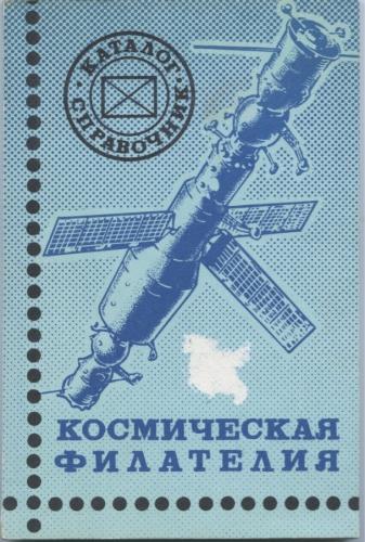 Каталог-справочник «Космическая филателия», Москва, издательство «Радио исвязь» 1986 года (СССР)