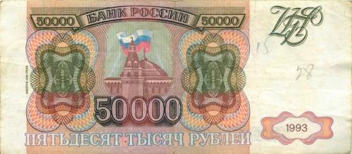 50000 рублей 1993 года (Россия)