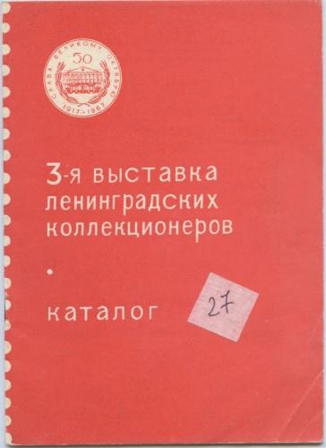 Каталог «3-я выставка ленинградских коллекционеров», Ленинград, 28 стр. 1967 года (СССР)