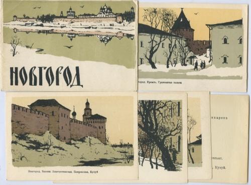 Набор открыток «Новгород» 1961 года (СССР)
