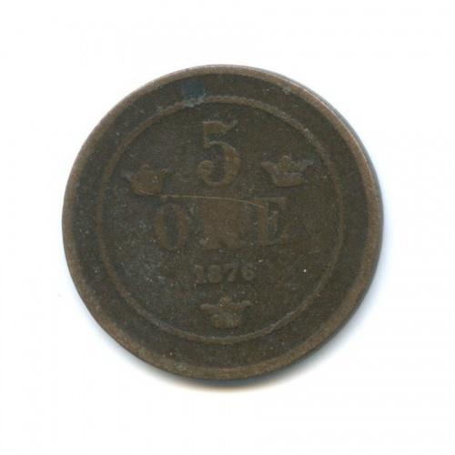 5 эре 1876 года (Швеция)