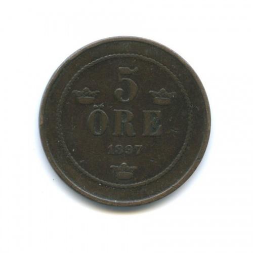 5 эре 1897 года (Швеция)