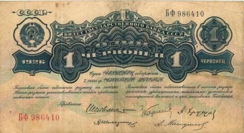 1 червонец (1-й выпуск) 1926 года (СССР)