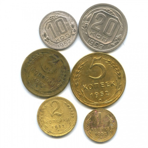 Набор монет СССР 1952 года (СССР)