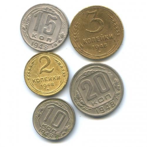Набор монет СССР 1948 года (СССР)
