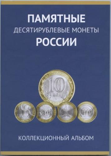 Альбом-планшет для монет 10 рублей «Памятные 10-рублевые монеты России» (90 ячеек) (Россия)
