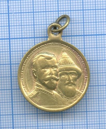 Медаль «Впамять 300-летия царствования дома Романовых» (бронза спозолотой) 1913 года (Российская Империя)