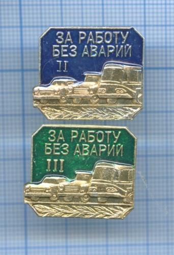 Набор знаков «Заработу без аварий» (2-й и3-й степени) (СССР)