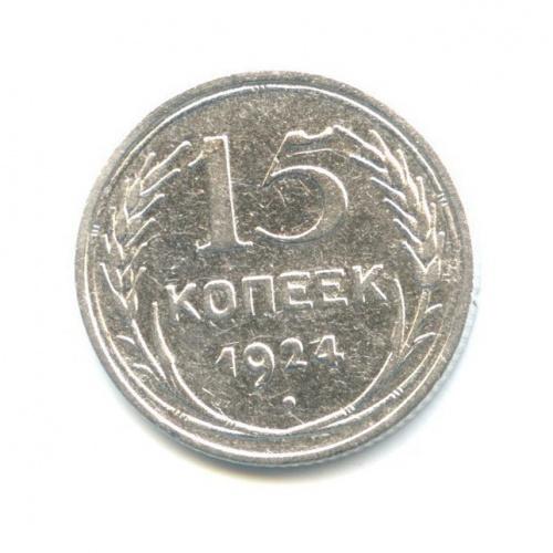 15 копеек 1924 года (СССР)