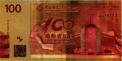100 патака, сувенирная банкнота (Макао)